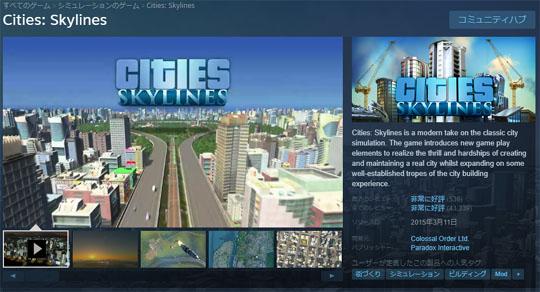 steam_cities_skylines.jpg