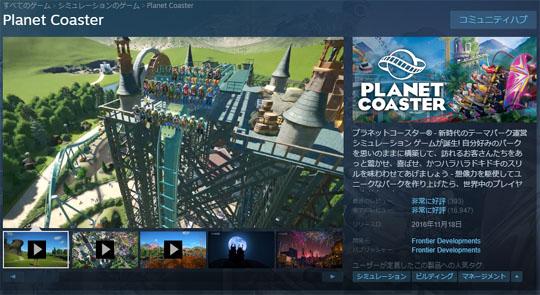 steam_planet_coaster.jpg