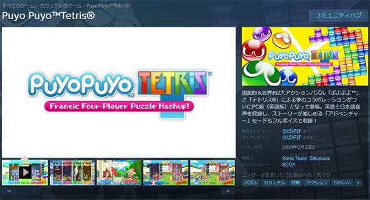 steam_puyotet.jpg