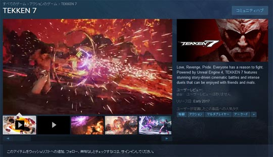 tekken7steam.jpg