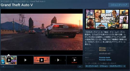 steam_gtav.jpg