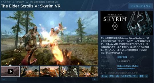 steam_skyrim_VR.jpg