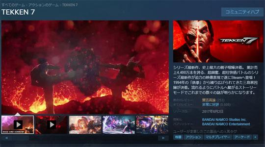 steam_tekken7.jpg
